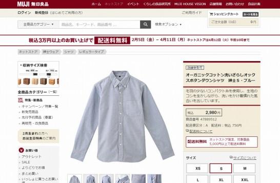 muji_shirt