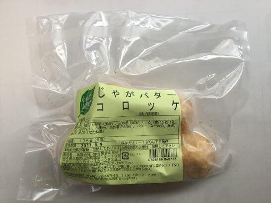 大地宅配の冷凍食品コロッケ