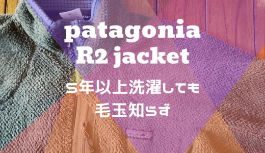 【パタゴニアR2ジャケット】5年以上洗濯しても毛玉知らず