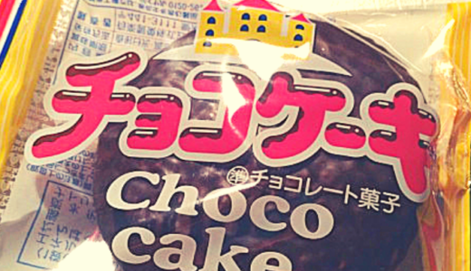 有楽成果のチョコケーキはコスパ最高の駄菓子