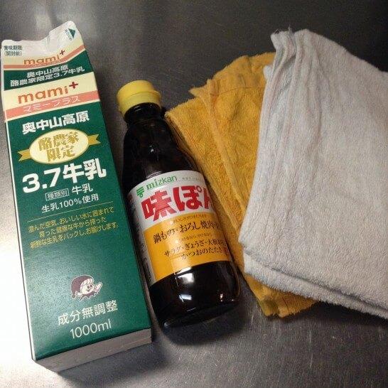 古いポン酢を捨てる材料