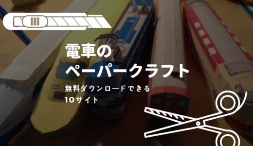 無料ダウンロードできる電車のペーパークラフト10サイト