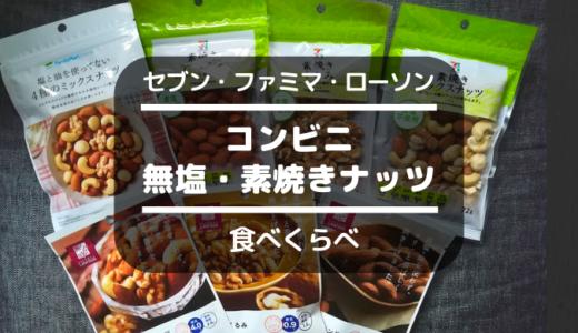 コンビニ3社の無塩・素焼き(油不使用)ナッツ食べ比べ