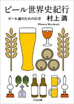 ビール一気飲みの元祖はあの人? ビールの歴史が面白い『ビール世界史紀行』