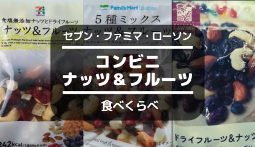 コンビニ3社のナッツ&ドライフルーツ食べ比べ