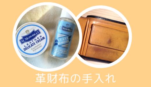 革財布の手入れに靴磨きの道具を使う