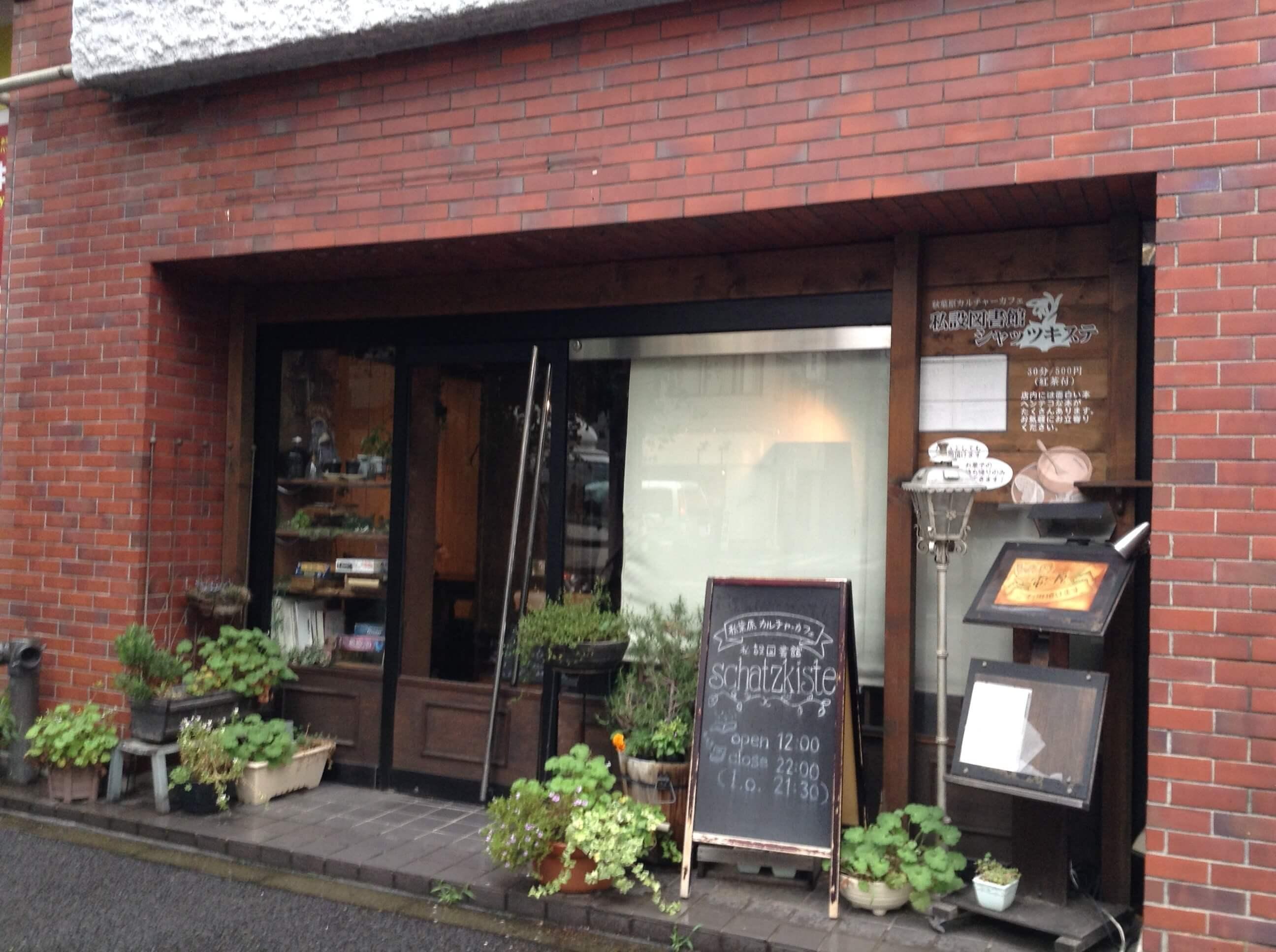 落ち着いた雰囲気でお一人様でも入りやすい、秋葉原のメイド喫茶「シャッツキステ」