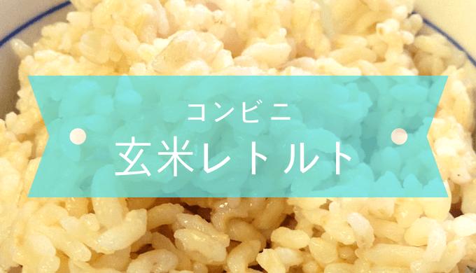 コンビニの玄米レトルトパックご飯の食べ比べ | フリーランス ...