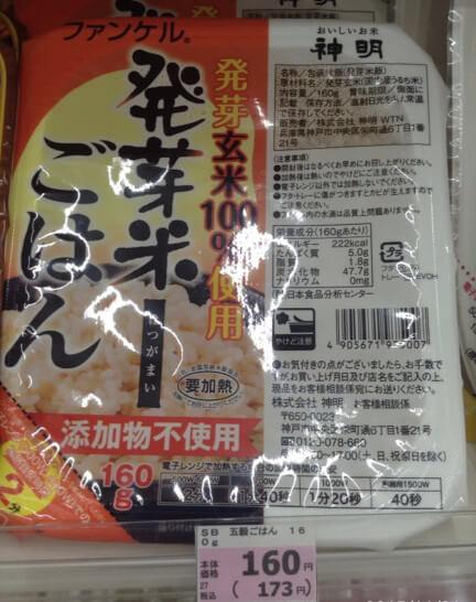 ファンケルと神明の共同開発した発芽米ごはん