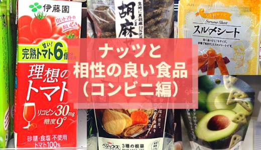 栄養吸収率UP!ナッツと一緒に食べると良いコンビニ商品