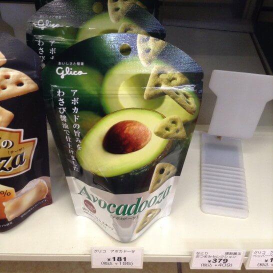アボカド(アーモンドと食べると栄養が良い食品)