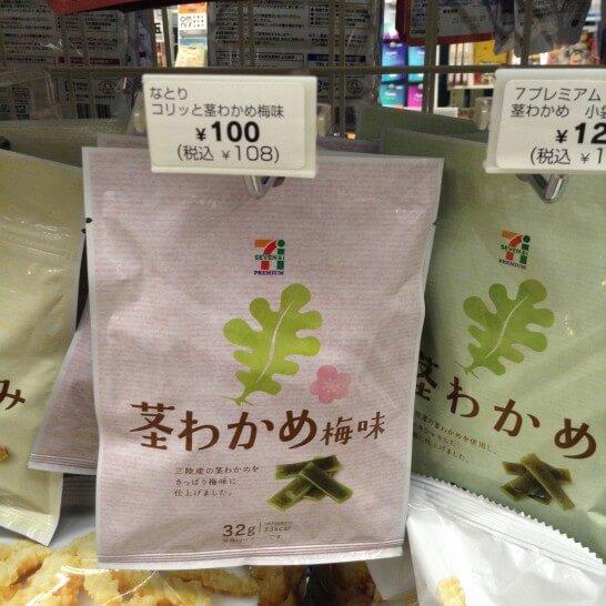 わかめ(マカデミアナッツと食べると栄養が良い食品)