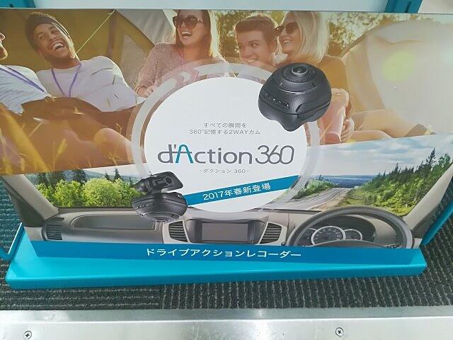 360度ドライブレコーダー
