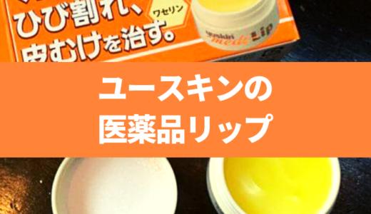 唇の皮むけにはユースキンの医薬品リップクリームで治す
