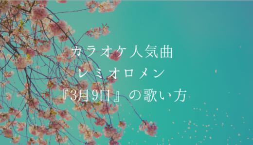 カラオケ人気曲、レミオロメンの「3月9日」の歌い方