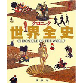 世界史の超おすすめ本、『クロニック世界全史』がただいま投げ売り状態!