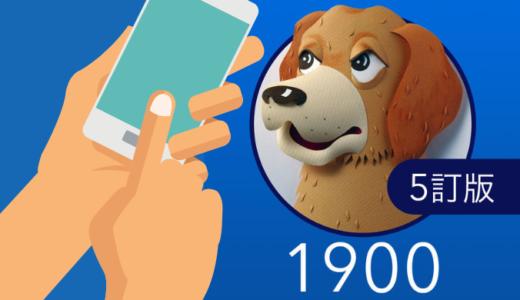 有料だけど買う価値があるアプリ「英単語ターゲット1900」