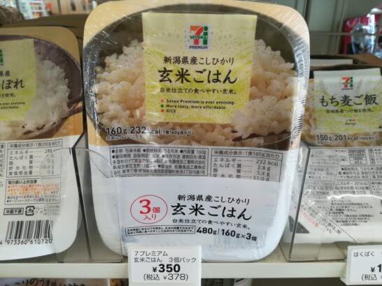セブンイレブンの玄米ごはん