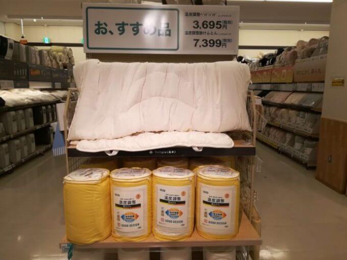 冬の布団一式セット、ニトリでそろえるといくらになる?