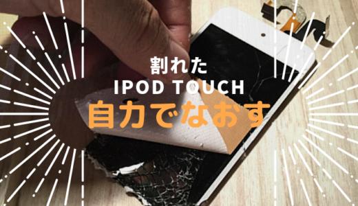 iPod touchの液晶ガラスを自分で交換する