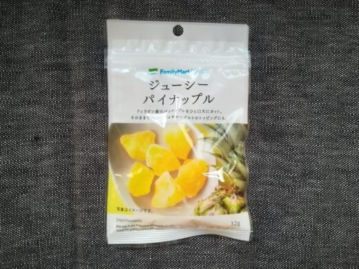 ファミリーマートのパイナップルのドライフルーツ