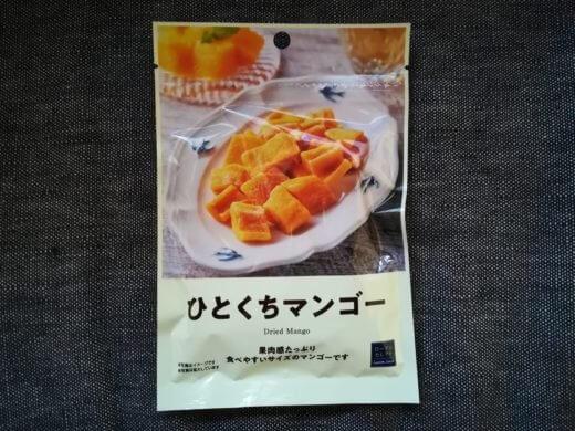 ローソンのマンゴーのドライフルーツ