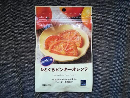 ローソンのオレンジのドライフルーツ