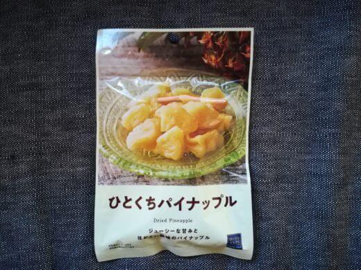 ローソンのパイナップルのドライフルーツ