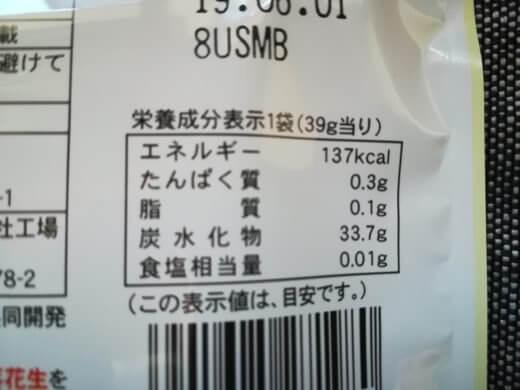ローソンのパイナップルのドライフルーツの栄養成分表示