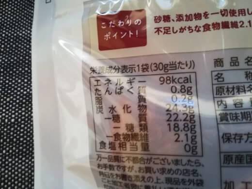 ローソンのマンゴーのドライフルーツ(砂糖不使用)の栄養成分表示