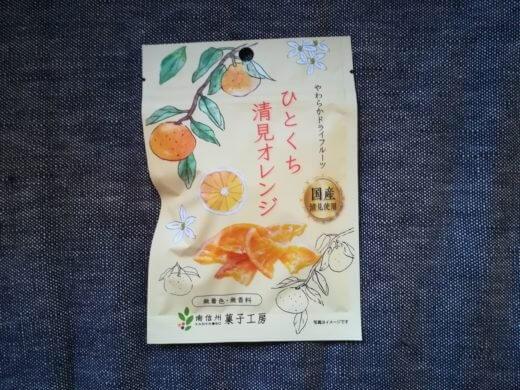 セブンイレブンのオレンジのドライフルーツ