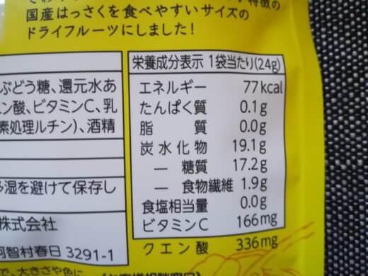 セブンイレブンのはっさくのドライフルーツの栄養成分表示