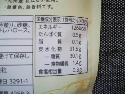 セブンイレブンの干し芋の栄養成分表示