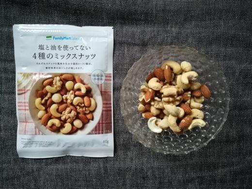 ファミリーマートの無塩・素焼きミックスナッツ