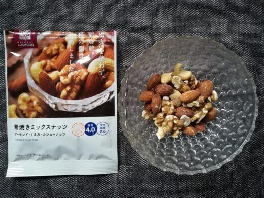ローソンの無塩・素焼きのミックスナッツ