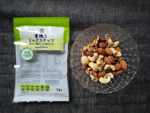 セブンイレブンの無塩・素焼きミックスナッツ