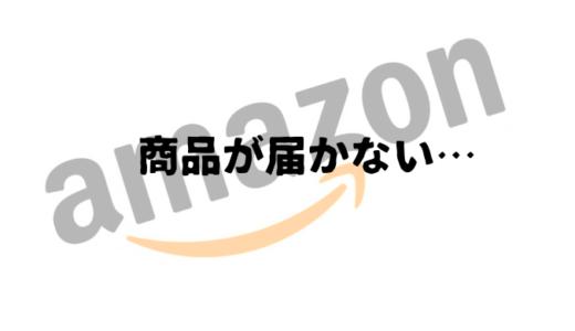 アマゾンのマーケットプレイスで注文した商品が届かないときの対処法
