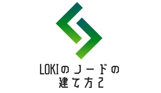 LOKIのノードの建て方②
